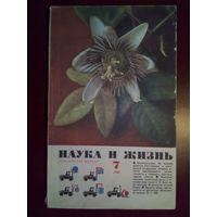 Наука и жизнь 1968 7 СССР журнал
