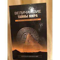 Величайшие тайны мира энциклопедия