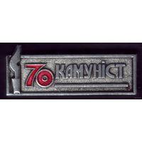 Бобруйск 70 лет газете Камунiст