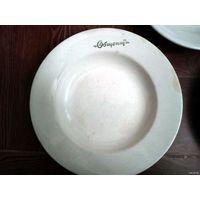 Тарелка (тарелки) с надписью Общепит. На лицевой стороне