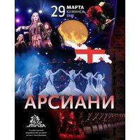 Билет на концерт ансамбля песни и танца ''Арсиани'' (Грузия)