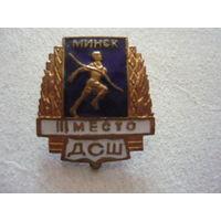 ДСШ.3 место.Минск.