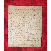 Документ 1827 года водяные знаки