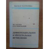 Я. С. Бугров. С. М. Никольский. Дифференциальное и интегральное исчисление. Учебник для студентов инженерно-технических специальностей вузов.