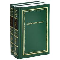 Андрей Вознесенский. Стихотворения и поэмы (комплект из 2 книг). Цена за 1 том. Продается только комплектом!