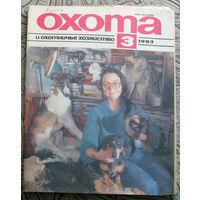 Охота и охотничье хозяйство. номер 3 1993