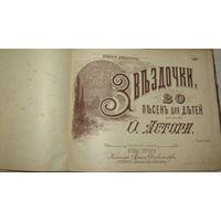 20 песен для детей 1897г\16