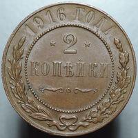 2 копейки 1916, UNC, Штемпельный блеск! С 1 Рубля!