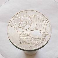 5 рублей 1987 70 лет Октября (ШАЙБА)