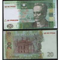 Сувенир - Украина 20 гришок 2005 год (Уруваи) Иван Франко na04 торг заоблачный