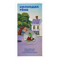 25 рублей 2020 г. Мультфильмы. Крокодил Гена. Цветной