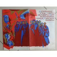 """Плакаты """"Женщины участницы октябрьской революции и гражданской войны"""" 1971г. 12 плакатов. Размер 28-44см."""