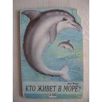 "Джим Чаннелл ""Кто живет в море?""."
