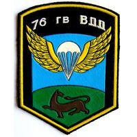 Шеврон 76-ой гв. Воздушно-десантной дивизии ВДВ России (распродажа коллекции)
