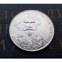 1 рубль 1988 г. Толстой #01