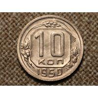 10 копеек 1950 Отличная!