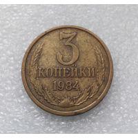3 копейки 1984 СССР #08