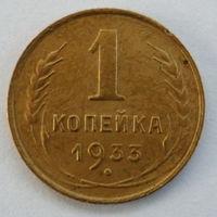 СССР 1 копейка 1933