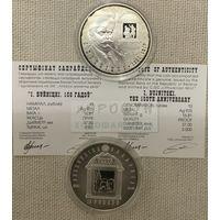Буйницкий, 150 лет, 10 рублей, серебро, 2011год. Без МЦ.