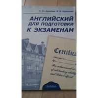 """Т.Ю.Дроздова """"Английский для подготовки к экзаменам"""""""