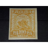 РСФСР 1921 Стандарт 100 руб. Чистая марка