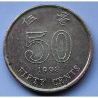 Гонконг, 50 центов 1998 г.
