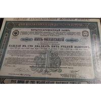Облигации Российской Империи или иные ценные бумаги, номинированные в золоте