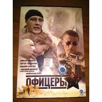 DVD Сериал Офицеры