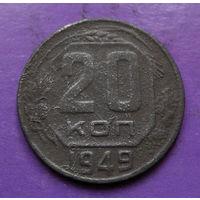 20 копеек 1949 года СССР #03