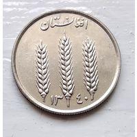 Афганистан 1 афгани, 1340 (1961) 4-12-29
