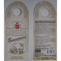 """""""Галстук"""" -Некхенгер (нектейл) для ПЭТ-бутылок """"Лидское пшеничное"""".Вар.2."""