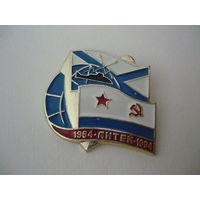 Антей 1964-1994