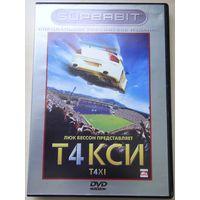 Такси 4. DVD
