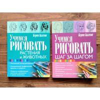 """Учимя рисовать, Керим Аккизов (2 книги - """"Шаг за шагом"""" и """"Растения и Животных"""")"""
