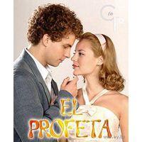 Пророк / O Profeta. Весь сериал (Бразилия, 2006) Скриншоты внутри