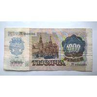 1000 рублей 1992 год.