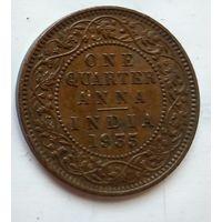 Индия (Британская) 1/4 анна, 1935 1-8-22