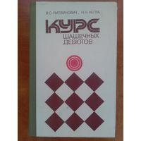В. С. Литвинович, Н. Н. Негра. Курс шашечных дебютов.