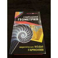 Сакральная геометрия. Энергетические коды гармонии