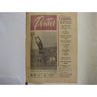 Еженедельник ФУТБОЛ  1961 # 39
