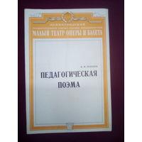 Программа Ленинградский малый театр оперы и балета 1978г Педагогическая поэма