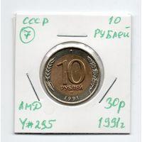СССР 10 рублей 1991 года ЛМД - 7
