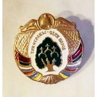 Три страны-один народ федерация профсоюзов Беларуси Минск 2006