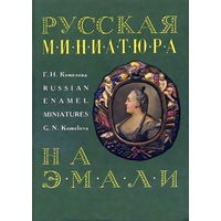 Русская миниатюра на эмали XVIII - начала XIX века