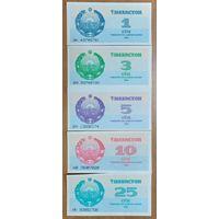 Набор банкнот Узбекистана - 1,3,5,10,25 сум 1992 года - UNC