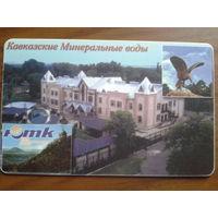 Россия Ставрополь Кавказские Мин. воды