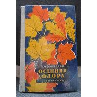 Осенняя флора средней полосы европейской части СССР. Определитель растений.
