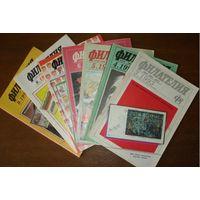 """Журнал """"Филателия"""" 1993 (номера 3-9)"""