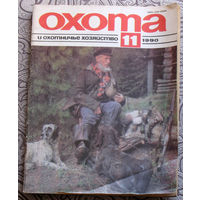 Охота и охотничье хозяйство. номер 11 1990