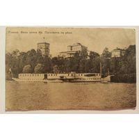 Гомель вид замка Князя Паскевича с реки прошла почту распродажа коллекции